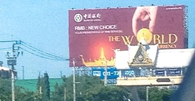 Chine_ des panneaux publicitaires annoncent le yuan comme la nouvelle devise de reserve mondiale